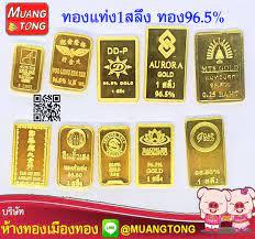 ทองแท่ง1สลึง ทอง96.5% - Kppcity