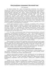 Международные отношения в Восточной Азии курсовая по политологии  Международные отношения в Восточной Азии курсовая по политологии скачать бесплатно китай Китайская советских договор зона Россия