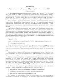 Реферат на тему Сила трения docsity Банк Рефератов Скачать документ