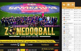 วิธีดูบอลสด ดูบอลสดออนไลน์ชัดๆฟรีไม่มีค่าใช้จ่าย – Sport News One