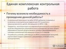 Презентация на тему Развитие муниципальной системы образования  7 Единая комплексная контрольная работа