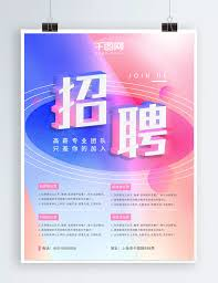 2 Color Poster Design Two Color Fluid Gradient Style Recruitment Poster Template