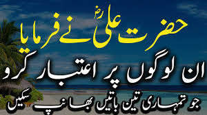 Top 15 Hazrat Ali Ra Quotes About Life In Urdu Best Quotes Hazrat Ali Ke Aqwal