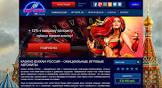 Азартные игры клуба Vulkan Russia