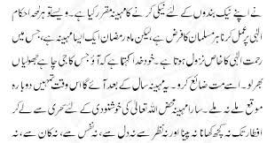 essay on eid ul fitr in urdu term paper help zwpaperacej   essay on eid ul fitr in urdu history of eid ul adha just like eid