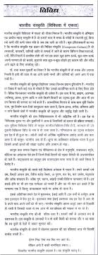 sample essay on the ldquo n culture rdquo in hindi