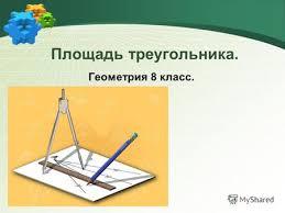 Презентация на тему Диктант Вариант Высотой треугольника  Площадь треугольника Геометрия 8 класс Устная работа А В С d 6