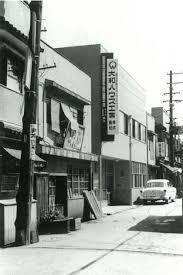 創業当時の大阪日本橋の本社 昭和30年6月大和ハウス 日本 昔の