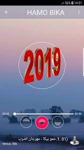 اغاني حمو بيكا 2019 بدون نت hamo beka MP3 pour Android - Téléchargez l'APK