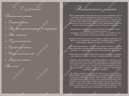 Пояснительная записка пояснительная записка к ландшафтному  пояснительная записка к проекту