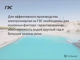 Презентация на тему ГЭС Гидроэлектростанция ГЭС  3 ГЭС