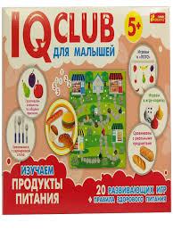IQ-club - Изучаем продукты. Для <b>малышей Ranok</b>-creative ...