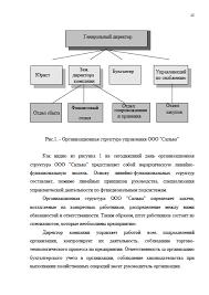 Декан НН Отчет по преддипломной практике в торговой компании ООО  Страница 8 Отчет по преддипломной практике