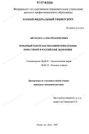 Диссертация на тему Фондовый рынок как механизм привлечения  Диссертация и автореферат на тему Фондовый рынок как механизм привлечения инвестиций в российской экономике