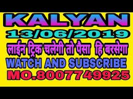 Videos Matching 13 06 2019 Kalyan Single Shoot Jodi With
