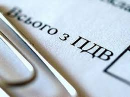 На розрахункові рахунки в банку платникам повернуто понад 100 млн грн ПДВ, заявленого до бюджетного відшкодування