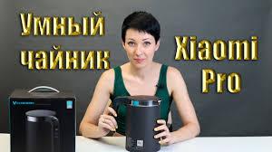 <b>Xiaomi</b> Smart Kettle Bluetooth Pro - не только <b>чайник</b>, но и термос ...