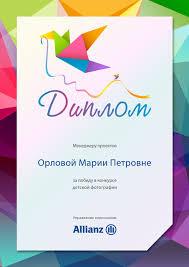 Разработка дизайна грамот и дипломов в Санкт Петербурге цены  Дизайн диплома