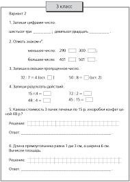 Учебно методический материал по математике класс на тему  Годовая контрольная математика 3 класс по занкову