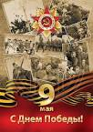 Плакаты ко дню победы