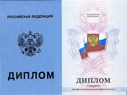Купить педагогический диплом если Тема Москва 78 Купить педагогический диплом если