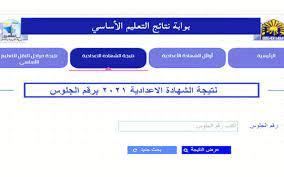 نتيجة الصف الثالث الإعدادي 2021.. طريقة الاستعلام عن نتيجة الإعدادية  بالقاهرة