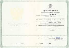 Елена Ершова психолог сексолог Сертификат ПК Психологическое сопровождение специалистов МЧС