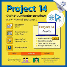 โครงการสอนออนไลน์ Project14 สสวท.ครบทุกระดับชั้น ป.1-ม.6 วิทย์-