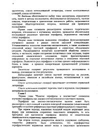 Текстовая перифраза и ее функционирование в связном дискурсе в  заключения списка использованной литературы списка использованных словарей списка источников