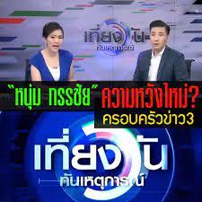 """หนุ่ม – กรรชัย"""" ความหวังใหม่? ครอบครัวข่าว3 - Pantip"""