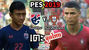 PES 2019 เตะจุดโทษ ทีมชาติไทยชุดคัดบอลโลก2022 ปะทะ ทีมชาติโปรตุเกสชุดยูโร2020  | พากย์เกมบอลไทยจุดโทษ - YouTube