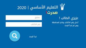 رابط نتائج التاسع سوريا الدورة الثانية الاستثنائية وزارة التربية السورية  2020 secondary2020.moed.gov.sy - إقرأ نيوز