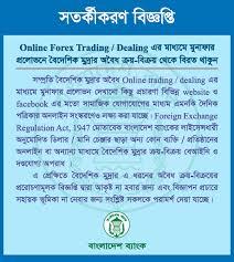 Nrb Bank Dps Chart Meghna Bank Limited Bangladesh