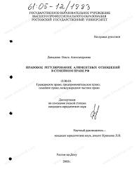 Диссертация на тему Правовое регулирование алиментных отношений в  Диссертация и автореферат на тему Правовое регулирование алиментных отношений в семейном праве РФ