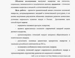Аспирантура рф объект предмет предмет диссертации объект  Еще один пример объекта исследования и предмета исследования диссертации по специальности Этика 09 00 05 пример предмета и объекта исследования Этика