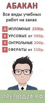 Контрольные курсовые на заказ в Абакане ✓ ВКонтакте Контрольные курсовые на заказ в Абакане