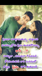 Quotes Quotes Relationship Quotes Telugu Inspirational Quotes