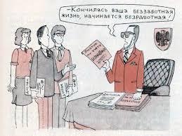 Нет официально безработных нет официальной безработицы  Нет официально безработных нет официальной безработицы
