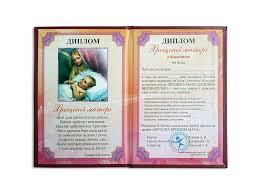 Диплом Хрещеної матері купить шуточный диплом в Украине Киев Диплом Хрещеної матері