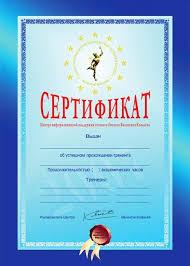 Образцы сертификатов дипломов на Товар Москва Образцы сертификатов дипломов на