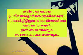 Positive Life Quotes In Malayalam Brainy Quotes