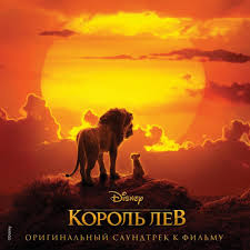 Король Лев (Оригинальный <b>саундтрек</b> к фильму) (The <b>Lion</b> King ...