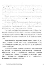 Профессиональное написание уникальных магистерских диссертаций  Пример странички Введение магистерской диссертации на заказ Магистерские диссертации для КГУ на заказ