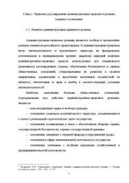Административно правовой режим в условиях военного положения  Курсовая Административно правовой режим в условиях военного положения 5