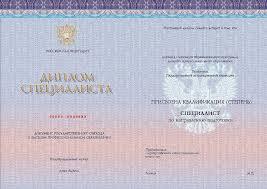 Диплом о высшем образовании в Новосибирске от рублей За день  Купить диплом в Новосибирске
