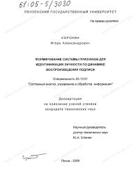 Диссертация на тему Формирование системы признаков для  Диссертация и автореферат на тему Формирование системы признаков для идентификации личности по динамике воспроизведения подписи