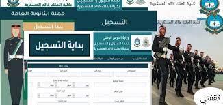 شاهد موعد التسجيل بكلية الملك خالد العسكرية 1443 لخريجي الثانوية العامة  2021 - الدمبل نيوز