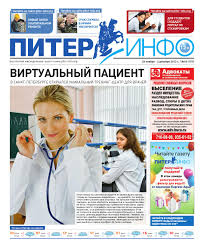 piter-info #45 (151) 26 November - 2 December 2012 by Группа ...