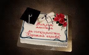 Картинки торта в виде диплома картинки торта в виде диплома