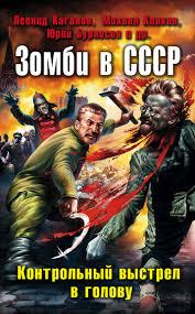 Зомби в СССР Контрольный выстрел в голову худлит Контрольный выстрел в голову